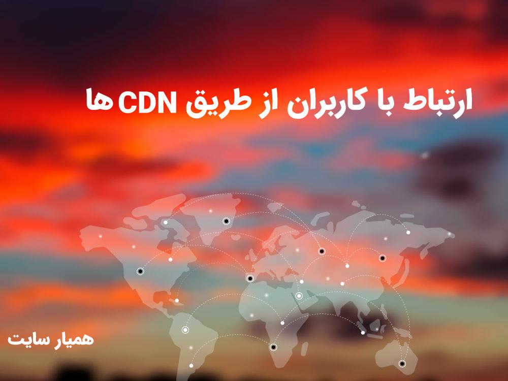 hamyarsite cover blog2 CDN یا سی دی ان چیست؟   تا 30% افزایش سرعت و امنیت وب سایت