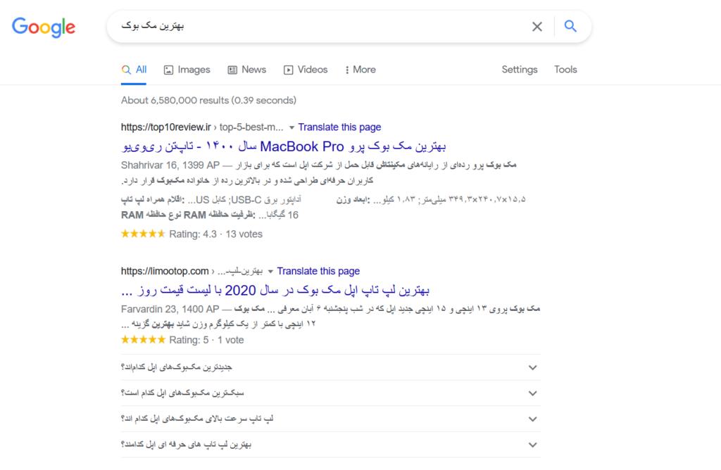 بهترین مک بوک در گوگل