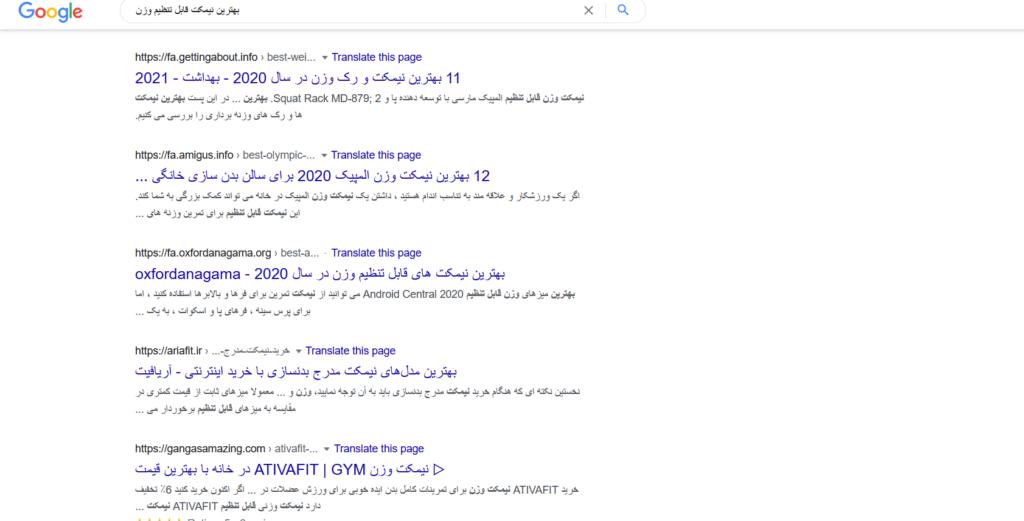 سرچ کاهش وزن در گوگل