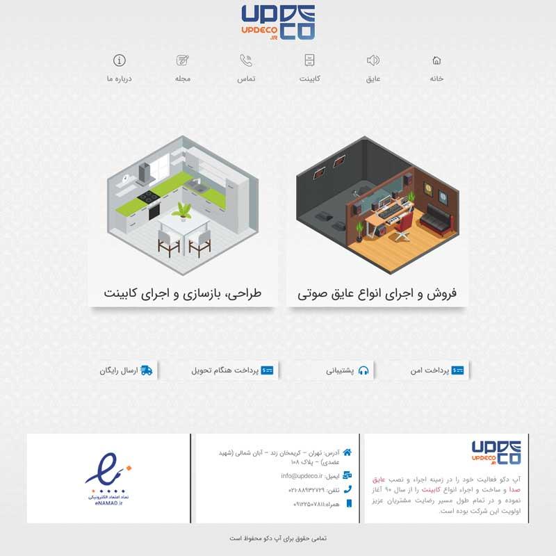 Screenshot 2021 07 06 at 11 04 48 صفحه اصلی آپ دکو طراحی سایت   طراحی سایت تهران   ارزان و مشاوره رایگان