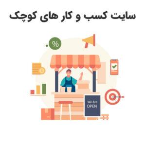 طراحی سایت برای کسب و کارهای کوچک