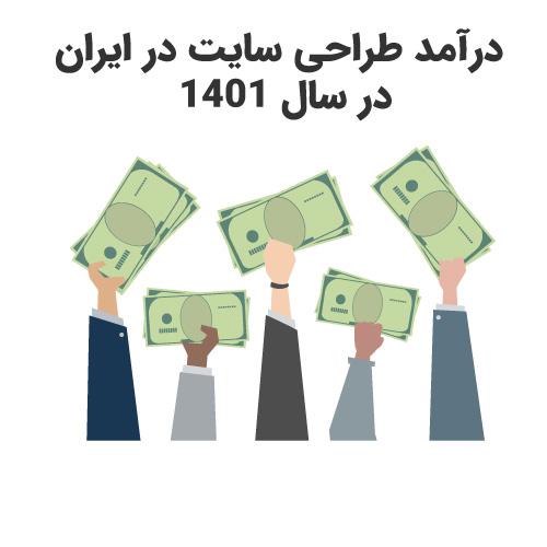 درآمد طراحی سایت در ایران
